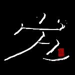 Love Chen Taiji
