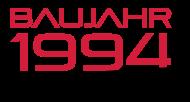 Jahrgang 1990 Geburtstagsshirt: baujahr 1994