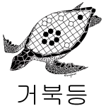 The Tortoise Shell - 거북등 (Korean).png