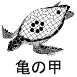 The Tortoise Shell - 亀の甲 (Japanese).png
