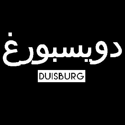 Duisburg - Produkte mit arabischem Duisburg-Schriftzug! - Memleket,Duisburg,Arabic,Deutschland,nrw,NRW,Deutsch,karneval,kölner dom,Arabic Font,Heimatstadt,Heimat,rheinland,Nordrhein-Westfalen,Majoe,rhein,Jasko