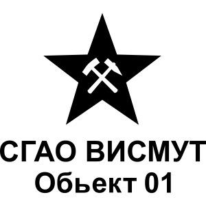 rus wismut objekt01 1farb