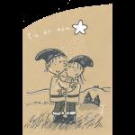 lutins amoureux étoile