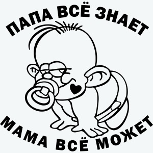 Baby Russisch