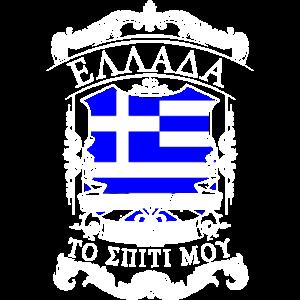 Greece - Griechenland