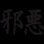Teuflisch- klassisch
