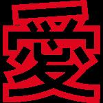 Kanji Liebe2