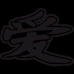Kanji Liebe 3