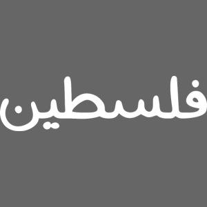 Filastine -T-shirt Palestine