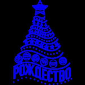 Frohe Weihnachten Russisch