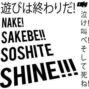 sakebe2014