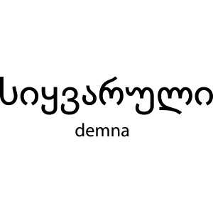 love demna