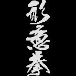 Xing Yi Chuan 形意拳