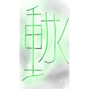 frase en japones nueva de