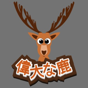 Large deer (Japanese 偉大 な 鹿)