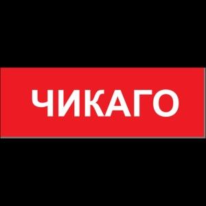 Chikago - Utoka