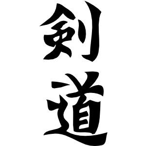 kanji own