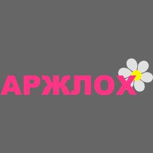 arschloch_russisch