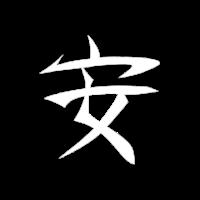 Japanisches Zeichen - Ruhe, Gelassenheit