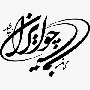 Choo IRAN Nabashad Tane Man Mabad