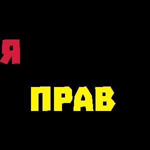 Russische Sprüche Ich hab immer Recht