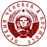 Kosmonaut 1c rød (oldstyle)