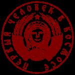 Kosmonautet 1c röd (oldstyle)