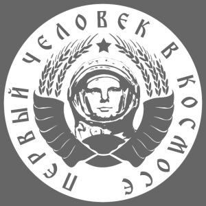 Kosmonautti 1c valkoinen