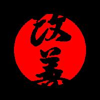 Kaizen - Japanisch Veränderung zum besseren