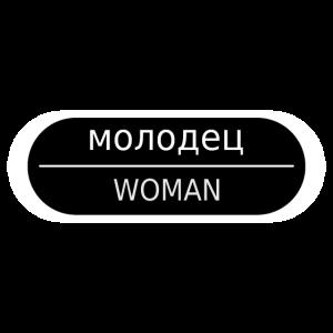 molodietsWoman2
