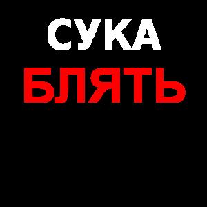 СУКА БЛЯТЬ | Suka Bljad | cyka blyat
