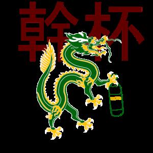 Bier Drache mit Schriftzeichen China Geschenk Idee