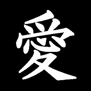 Liebe Kanji/ Love Kanji, weiß