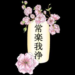 japanische Laterne mit Blüten und Schriftzeichen