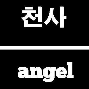 Angel koreanische Sprache Engel übersetzung
