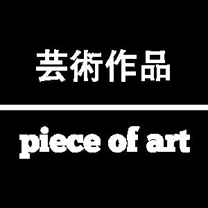 Piece of Art Kunst Japanische Zeichen Übersetzung