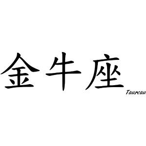 signe chinois taureau