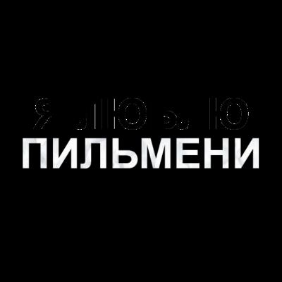 Designs Zum Themapilmeni Pilmeni T Shirts Und Hoodies Selbst