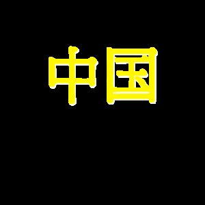China Gelb mit weißen Schatten