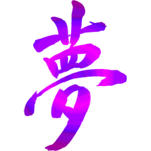 Traum Kanji