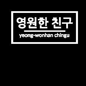 Freunde für immer - Koreanisch Hangul