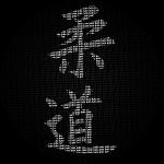 calligraphie judo fond typo