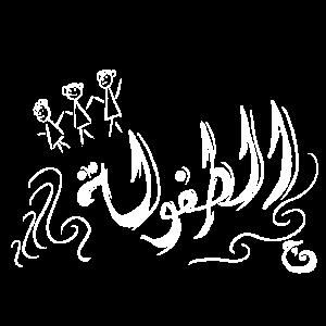 Kindheit in arabischer Schrift