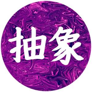 Kanji Japonais Abstrait Couleurs Cyberpunk