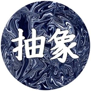 Kanji Japonais Abstrait Sombre