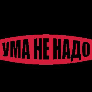 199 Sila est uma ne nado RUSSISCH Russland