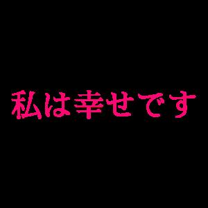 Ich bin Happy - Japanisch