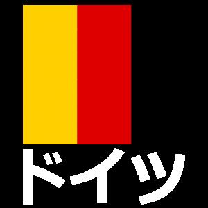 Deutschlandflagge // ドイツ // Deuschland in Katakana