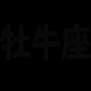 Sternzeichen Stier auf Japanisch