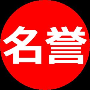 Japanisches Zeichen Ehre